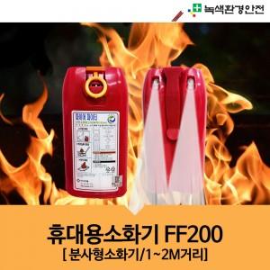 휴대용소화기/FF200