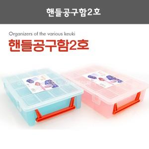 핸들공구함2호/공구박스.정리박스.소품정리함