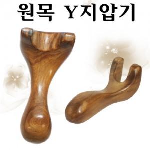 y형안마기/원목안마기/안마기
