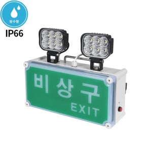 WEX-200 (방수형·IP66) LED 비상조명등 30W (2시간30분)