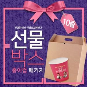 주문인쇄 종이컵+케이스 세트(10줄)