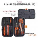 JUN-8P만능공구세트(002-12)
