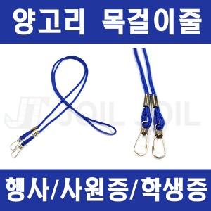사원증 목걸이줄 양고리형 고리형 행사목걸이줄가격:294원