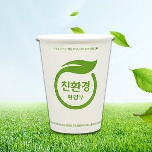 [기성]친환경 로고 종이컵 8온스