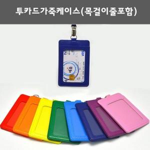 투카드가죽케이스(목걸이줄포함)/사원증.학생증가격:839원