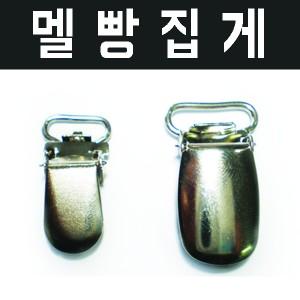 멜빵집게 사원증케이스 집게 사원증목걸이가격:221원