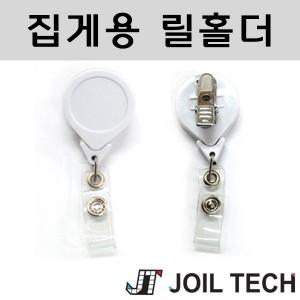릴홀더 사원증케이스 사원증목걸이 명찰가격:3,676원