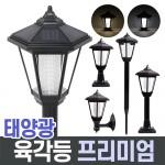 솔라콤 SCD003 태양광 육각등 프리미엄