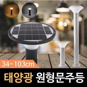 솔라콤 SCD020 태양광 원형 문주등