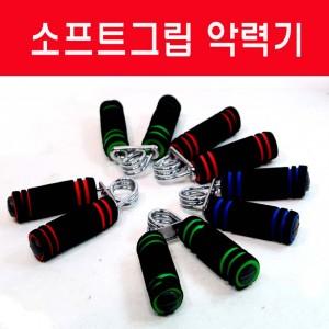 효도건강상품/악력기/손운동기/소프트악력기보건소/지압기