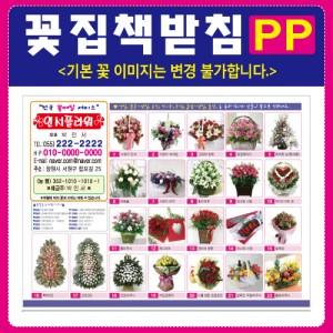 꽃집책받침(A4)