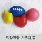 4가지 모양 스폰지 공