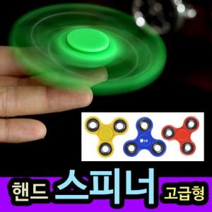 고품질-스피너/핸드스피너/피젯스피너/피젯/고급형