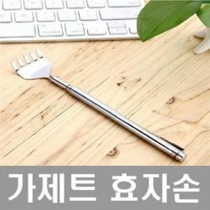 등긁개 가제트 등긁이/가제트 효자손/휴대용효자손/