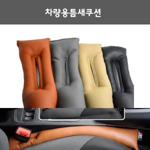 차량용틈새쿠션/틈새커버.사이드쿠션