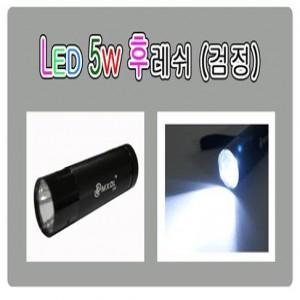 고급 LED 5W 후레쉬 / 캠핑등/ 헤드랜턴