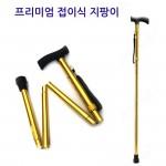 지팡이 어르신지팡이 접이식지팡이 프리미엄지팡이