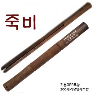 죽비안마기-인쇄+opp포함