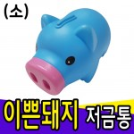 (이쁜)돼지저금통-소