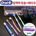 오랄비칫솔_컴팩트+페리오_여행세트