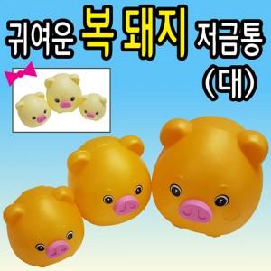 (귀여운)복돼지저금통-대