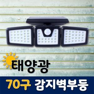 솔라콤 SCD048 태양광 70구 감지벽부등