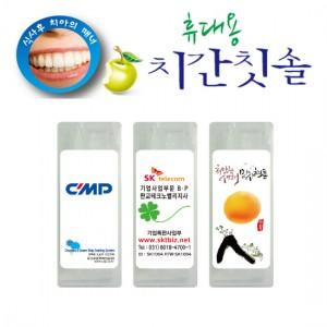 휴대용 칼라광고 치간칫솔 C형