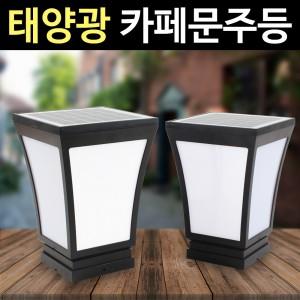 솔라콤 SCD033 태양광 카페 문주등