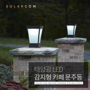 솔라콤 SCD033 태양광 감지형 카페 문주등