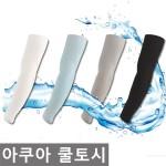 플씨드 아쿠아 쿨토시