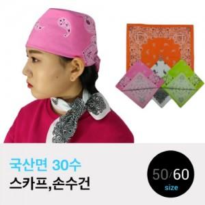 국산 면60수 아메바 스카프,손수건(50)가격:1,177원
