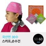 국산 면60수 아메바 스카프,손수건(60)