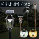 솔라콤 태양광 엔틱 1구 가로등(유광)