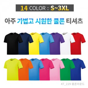 쿨론 라운드 티셔츠 / 성인,아동