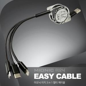 미오 3in1 이지케이블 릴타입 멀티케이블 고속케이블 (C/8핀/5핀)