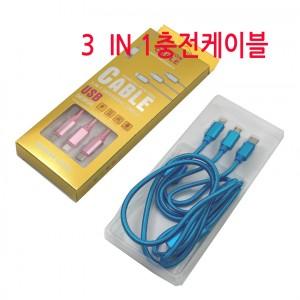 3IN1케이블,충전케이블,충전잭,다용도,핸드폰케이블,USB