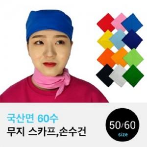 국산 면무지60수스카프,손수건(60)