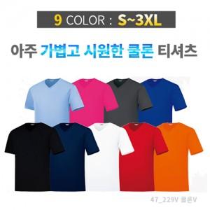 쿨론 브이넥 티셔츠