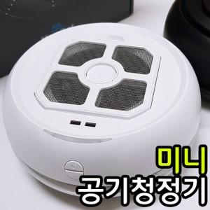 (KC인증)나노 공기청정기-흑색-국산-고급형