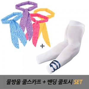 국산 물방울 쿨스카프 + 국산 밴딩쿨토시