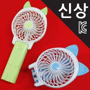 충전용배터리내장)휴대용선풍기-팬6개회전