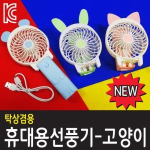 날개4개회전탈피-6개회전형//휴대용선풍기