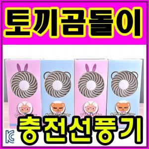 KC인증-휴대용선풍기/충전식선풍기-불량 NO