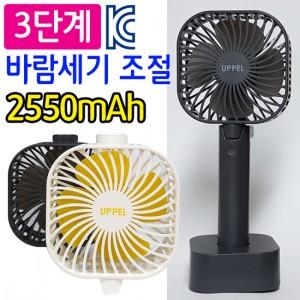 허리케인 /사각 핸디선풍기2550mAh대용량