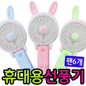 휴대용선풍기 미니선풍기/팬6개회전입하문의