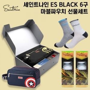 세인트나인 ES black 6구 마블 파우치 선물세트