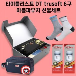 타이틀리스트 DT trusoft 6구 마블 파우치 선물세트