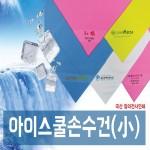 국산 쿨손수건(소/50)칼라인쇄무료