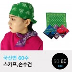 럭셔리 국산 면60수스카프,손수건(60)