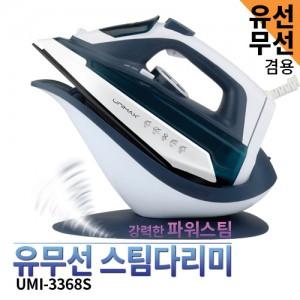 유무선스팀다리미 UMI-3368S